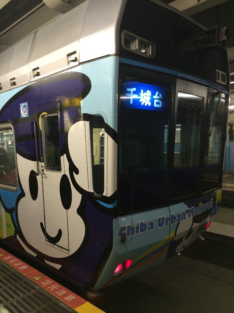 千葉モノレール2