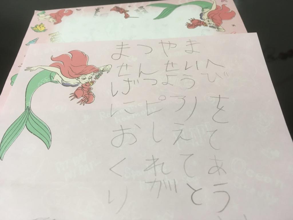 年長さん(Rちゃん)からの可愛い手紙