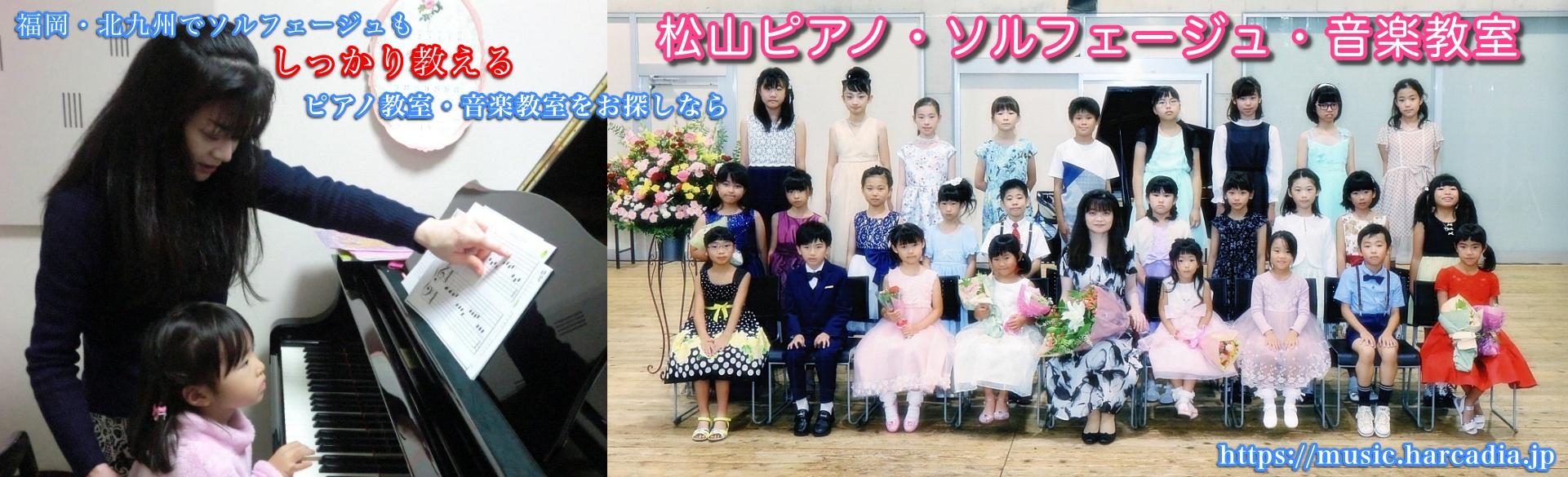 北九州市門司区のピアノ教室|松山ピアノ・ソルフェージュ・音楽教室