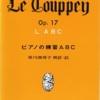 LE COUPPEY ピアノの練習ABC 安川加寿子 校訂・注